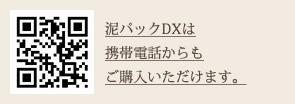 泥パックDXモバイルサイト
