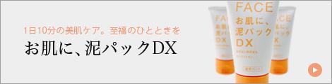 泥パックDX