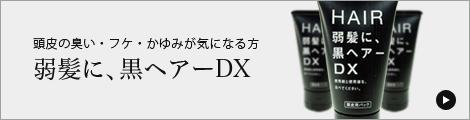 黒ヘアーDX