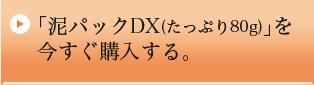 泥パックDX・黒ヘアーDX製造販売元|株式会社ピノクラブ